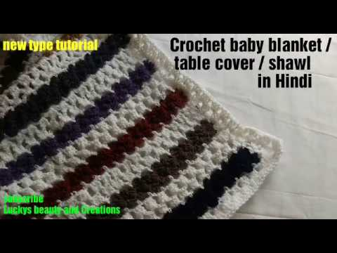 Crochet Baby Blanket Table Cover Shawl Pattern Tutorial In Hindi