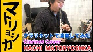 「マトリョシカ」 をクラリネットで演奏してみた【ハチ(米津玄師)】 Clarinet cover MATORYOSHKA/HACHI