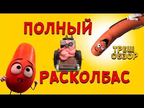 ТРЕШ ОБЗОР мультфильма Полный Расколбас (2016) | При просмотре воздержаться от еды!