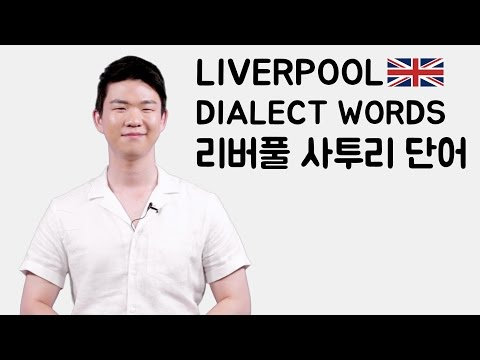 Liverpool Dialect Words [Korean Billy]