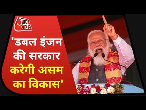 Assam Election 2021: 'यहां लंबे समय बाद शांति लौटी है, जो बंदूक छोड़े हैं NDA की सरकार उनके साथ