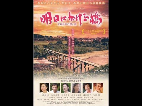 「明日にかける橋 1989年の想い出」監督日記