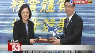 Video President-elect Tsai Ing-wen visits aerospace industry in Taichung download MP3, 3GP, MP4, WEBM, AVI, FLV November 2017