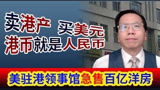 害怕港币变人民币不再自由兑换?美驻港领事馆秘密出售百亿洋房 Fear of HKD changing to RMB, US Consulate secretly sells 6 houses.