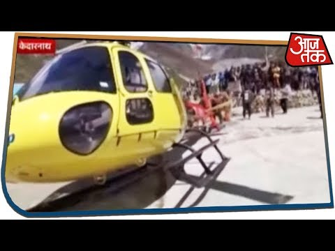 Kedarnath में श्रद्धालुओं की जान पर बन आयी   लैंडिंग के वक्त हेलीकॉप्टर दुर्घटनाग्रस्त!