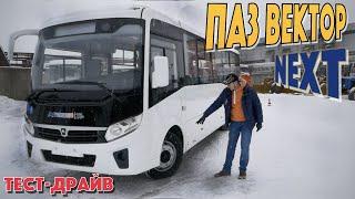ПАЗ Вектор НЕКСТ 8 8 автобус НОВОГО ПОКОЛЕНИЯ