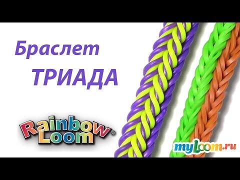 Loom bands уроки видео