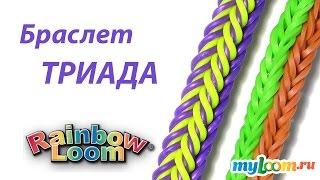 Браслет ТРИАДА из резинок Rainbow Loom Bands. Урок 217 | Bracelet Rainbow Loom(, 2015-04-15T16:00:01.000Z)