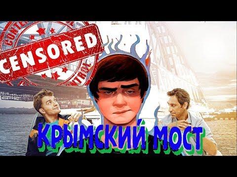 [BadComedian] - #КрымНАШ обзор без мата +6
