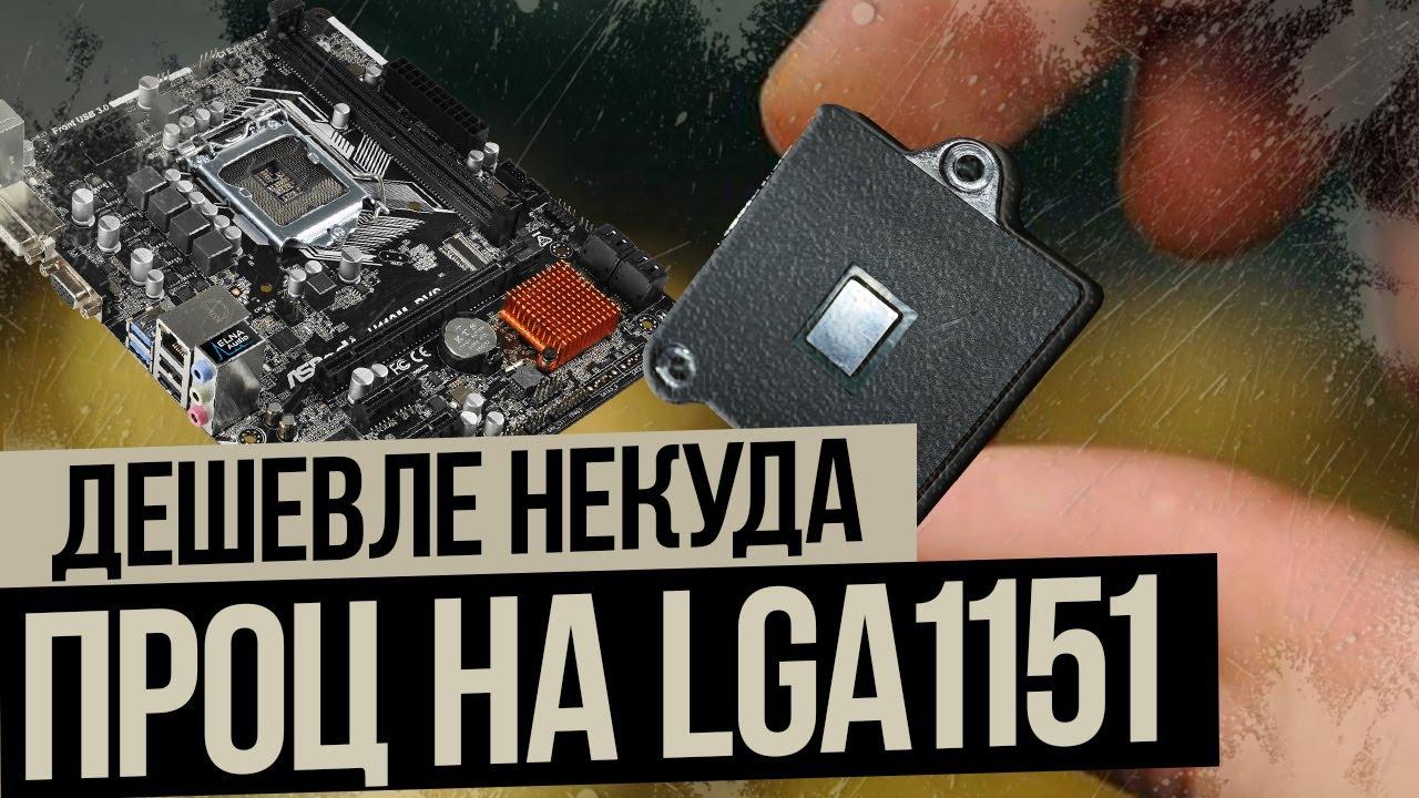 Новый процессор для старой системы lga1151.  Максимально дешево.