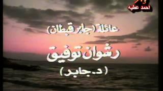 تتر بداية مسلسل النوه H.D الحان فاروق الشرنوبى  Aghany Masrya