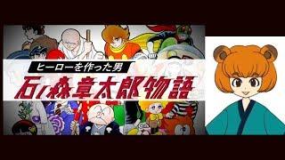【バーチャルYouTuberイシノマキ】24時間テレビ 石ノ森章太郎物語 の感想を語ろう!