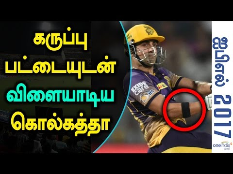 why Kolkata players put black band on arms?- Oneindia Tamil