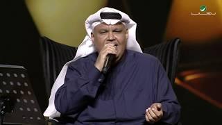Nabeel Shuail ... Yusalunak |  نبيل شعيل ... يسألونك- فبراير الكويت 2019