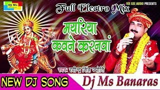 New Remix Song | Mayariya Kawane Karanwa Bhulailu Na | #Ravinder_Singh Jyoti | मयरिया कवने करनवा