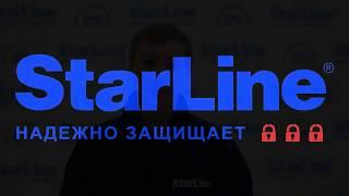 Обзор StarLine S96 2can 2Lin GSM, BT