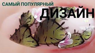 Самый популярный кактус Сам себе мастер маникюра Простой дизайн ногтей Шулунова Дарья
