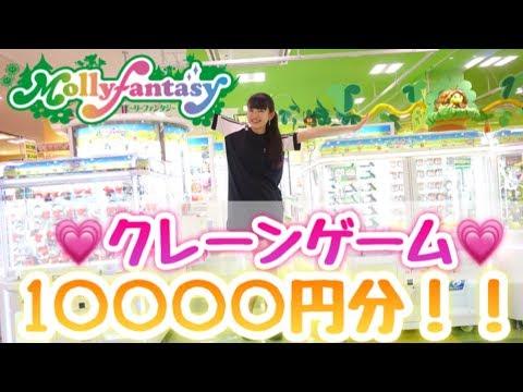 ★モーリーファンタジー☆Mollyfantasy★で10000円分クレーンゲームをやってみた!