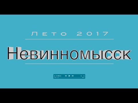 Невинномысск лето 2017