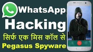 ek call aur WhatApp Hack, whatsapp pegasus spyware, israil based NSO group 1400 users got hacked