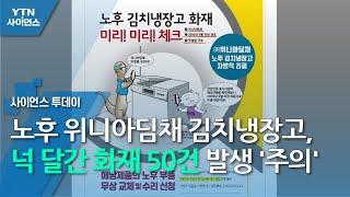 노후 위니아딤채 김치냉장고, 넉 달간 화재 50건 발생…