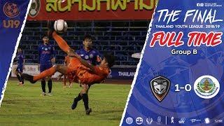 Thailand Youth League Highlight : นครราชสีมา มาสด้า เอฟซี 1-0 สมาคมกีฬาแห่งจังหวัดหนองบัวลำภู