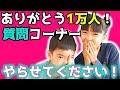 【チャンネル登録10000人突破!】初めての質問コーナーやります!(緊張~)