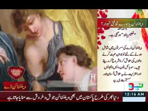 What is Valentines Day - History of Valentines Day 14 February in Urdu