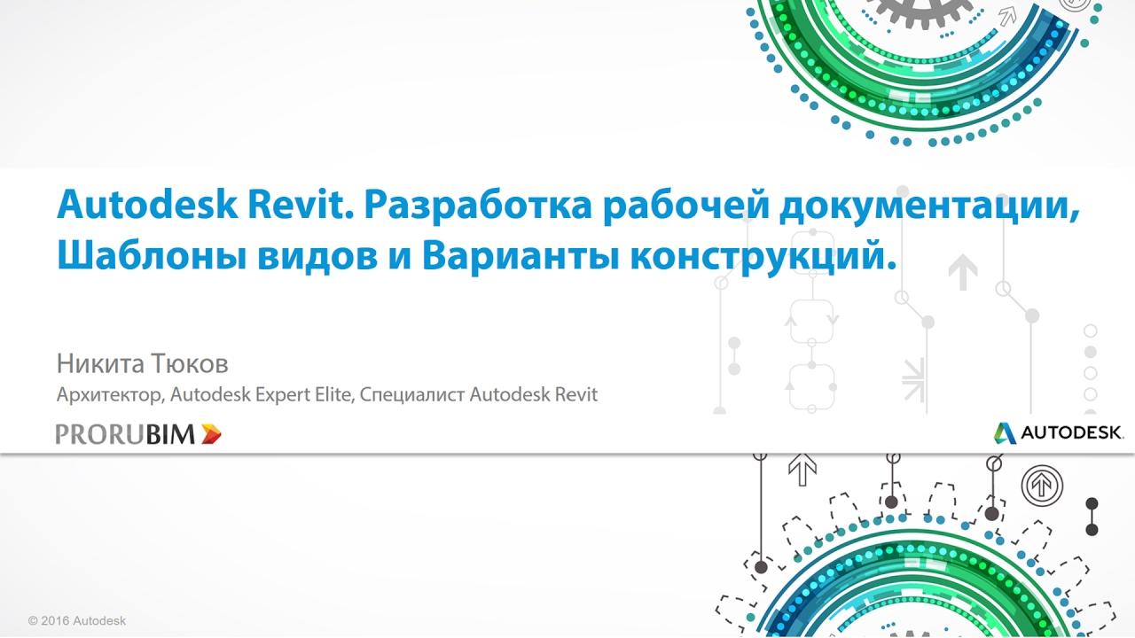 Autodesk Revit Razrabotka Rabochej Dokumentacii Shablony Vidov I