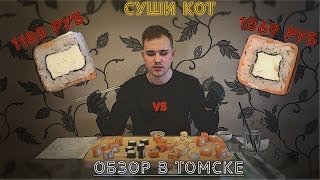 "ОБЗОР ""СУШИ КОТ"" В ТОМСКЕ"