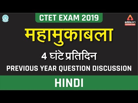 CTET Exam 2019 महामुकाबला 4 घंटे प्रति दिन | Previous Year Question Discussion | Hindi