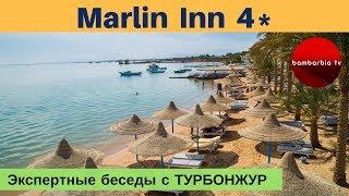 Marlin Inn 4* (Египет, Хургада) - обзор отеля | Экспертные беседы с ТурБонжур