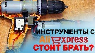 Почему не стоит покупать шуруповерт с АЛИЭКСПРЕСС / Шуруповерты  LONGYUN 16.8 V и Вихрь да 14.4л