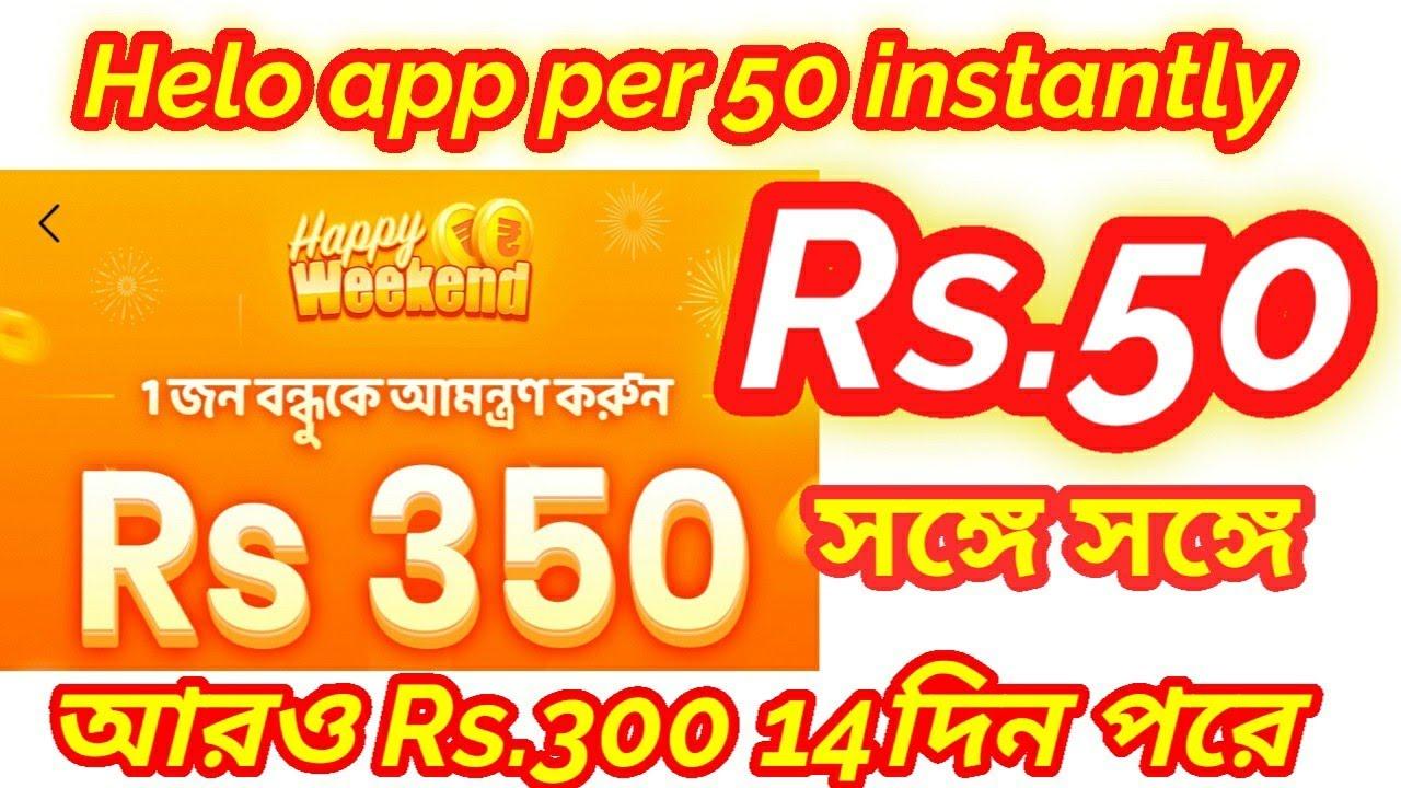 Helo app refer & earn offer