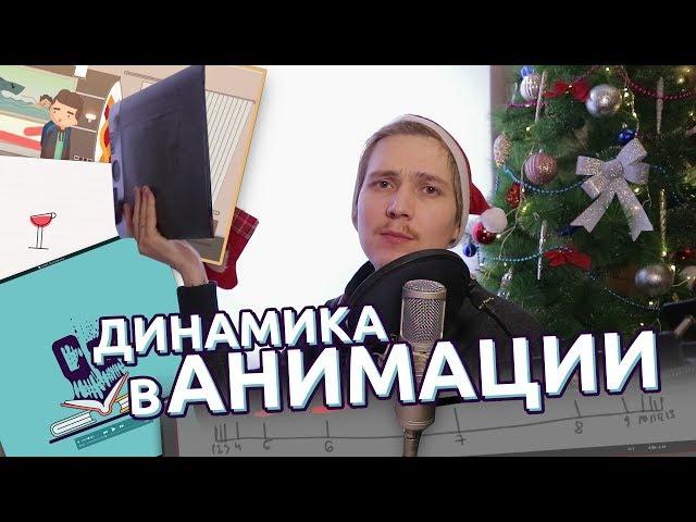 Динамика в анимации (Новогодний урок от VideoSmile.ru)
