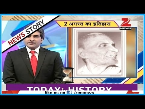 DNA Today In History 2 August 2016
