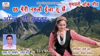 मेरी नरुली Meri Naruli Izza Tu Chee उत्तराखंड कुमाऊनी लोक गीत From Ankh Nee Chamka By हरीश चन्द्र