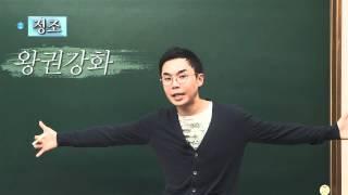 영화 역린, 백배 즐기기! 설민석의 정조이야기2부