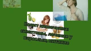 Колит кишечника: симптомы, лечение у взрослых, питание
