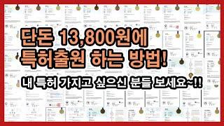 단돈 13,800원에 내 특허출원 하는 방법 | 김기환…