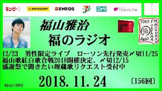 福山雅治   福のラジオ 2018.11.24〔156回〕 福山雅治 動画 14