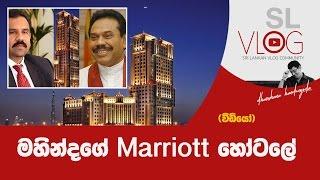මහින්දගේ Marriott හෝටලේ!!! ||VLOG87||