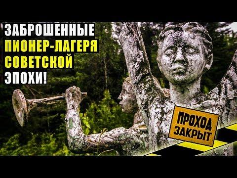 Заброшенные пионер-лагеря советской эпохи!