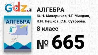 № 665- Алгебра 8 класс Макарычев