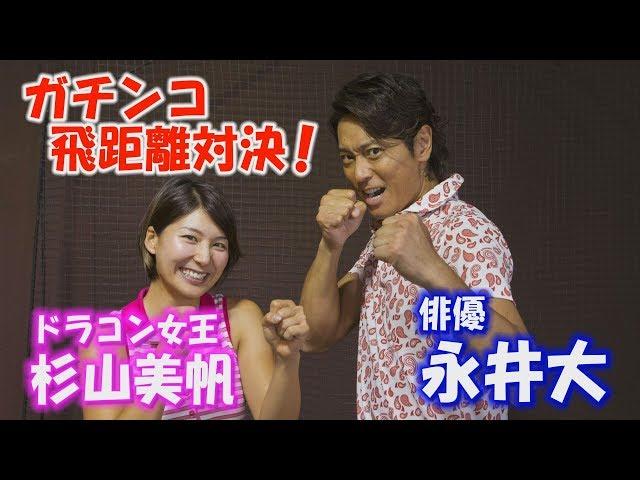 ゴルフ大好きイケメン俳優永井大が、女子ドラコン日本代表杉山美帆とガチンコ飛距離対決! 6球勝負で勝つのはどっちだ!?