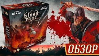 Blood Rage (Кровь и Ярость) - Обзор на