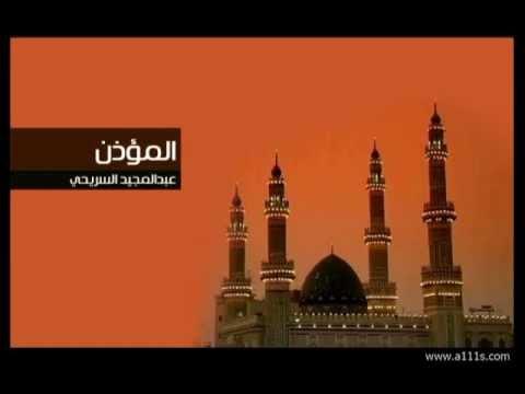 تحميل الاذان بصوت عبدالمجيد السريحي mp3