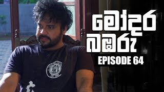Modara Bambaru | මෝදර බඹරු | Episode 64 | 20 - 05 - 2019 | Siyatha TV Thumbnail