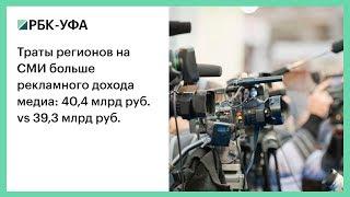 Траты регионов на СМИ больше рекламного дохода медиа: 40,4 млрд руб. vs 39,3 млрд руб.