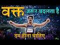 Neeraj Chopra - Best Motivational Success Story in Hindi | Biography of Neeraj Chopra
